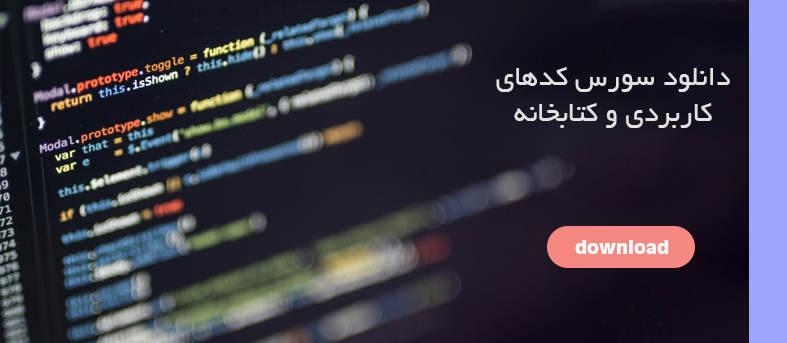 دانلود سورس کد های وب و کتابخانه های کاربردی