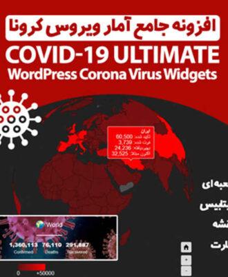 افزونه کرونا ویروس - فروشگاه آنلاین ویزی