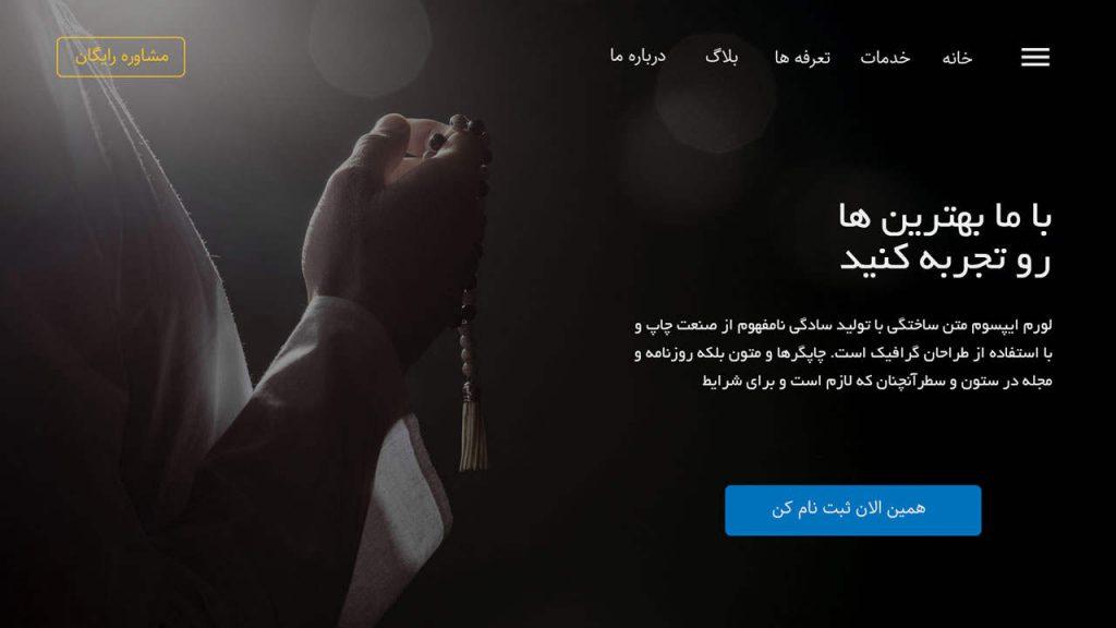 لندینگ پیچ - دانلود تصاویر بکگراند ماه رمضان برای طراحی سایت