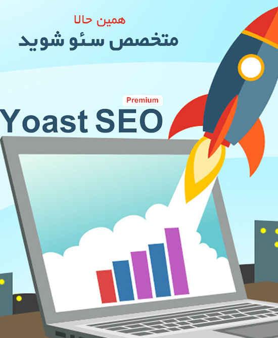 دانلود افزونه yoast seo نسخه پریمیوم