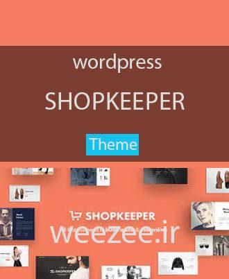 دانلود قالب فروشگاهی شاپکیپر shopkeeper برای وردپرس - ویزی