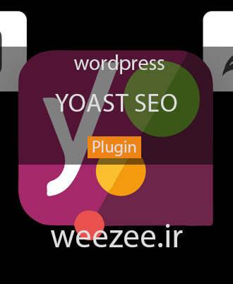دانلود افزونه yoast seo نسخه پریمیوم - ویزی