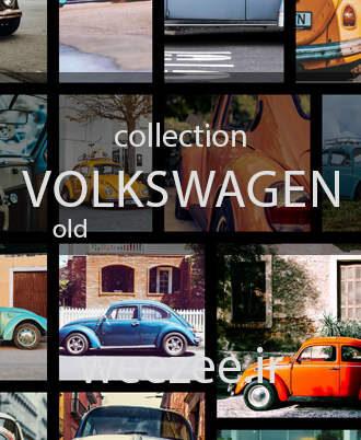 دانلود تصاویر باکیفیت فولکس واگن قدیمی - سایت ویزی