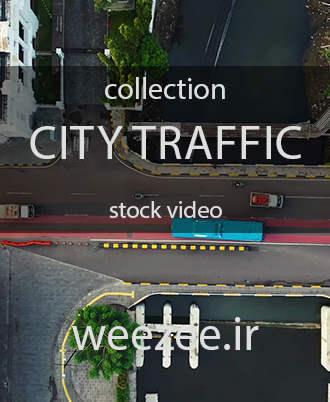 دانلود ویدیوی استوک با موضوع ترافیک شهری و عبور و مرور خودرو ها سایت ویزی
