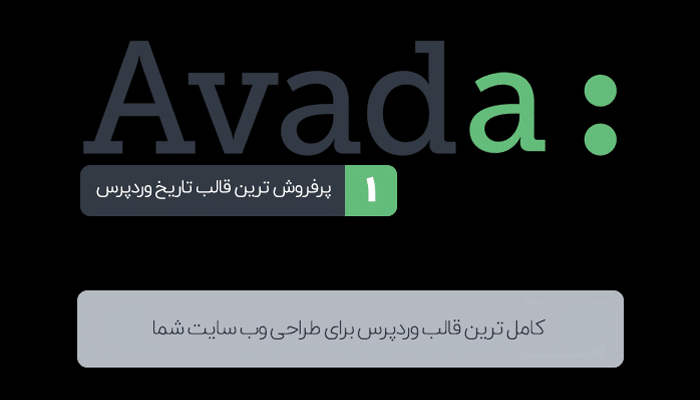 قالب آوادا وردپرس avada - ویزی