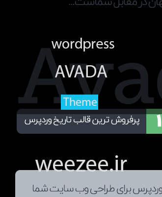 قالب آوادا وردپرس Avada wordpress
