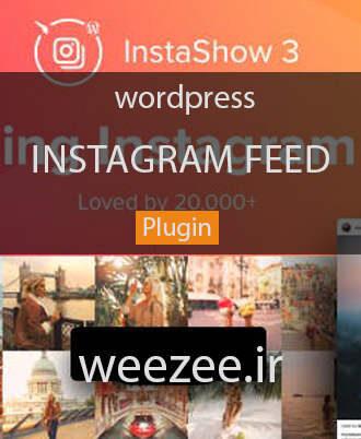 افزونه نمایش تصاویر اینستاگرام در وردپرس - ویزی