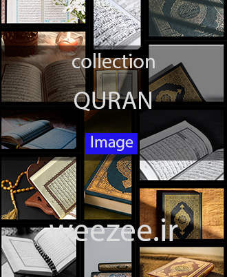 تصویر باکیفیت قرآن کریم - ویزی